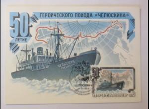 Sonderkarte, Schiffe, Kriegsschiffe, UDSSR 1984 ♥ (56102)