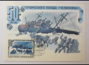 Sonderkarte, Schiffe, Kriegsschiffe, UDSSR 1984 ♥ (57502)